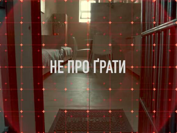 Документальний фільм «Не Про Ґрати»