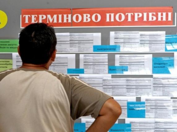 Що змінить реформа зайнятості в Україні