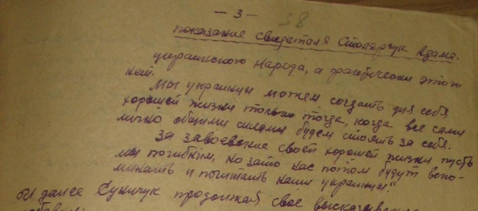 Свідчення голови сільради Затурців Адама Столярчука проти Суничука: уривок з документу
